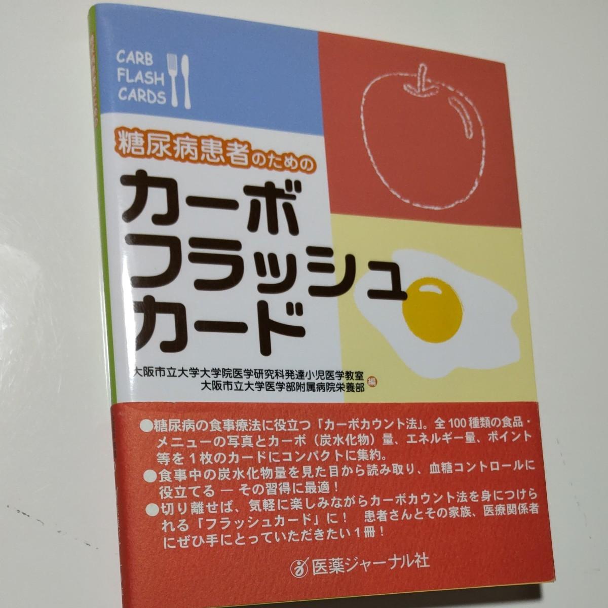 糖尿病患者のためのカーボフラッシュカード