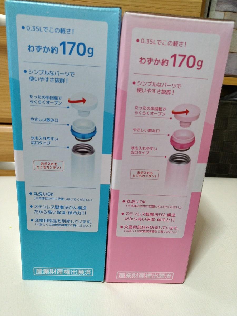 水筒 THERMOS サーモス 0.35L 2個セット 真空断熱 ステンレス製 携帯用 マグ サーモス水筒 マグボトル