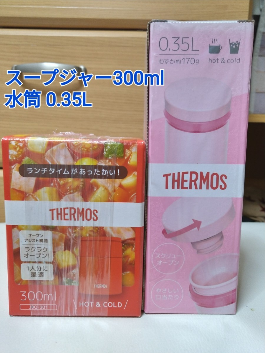 新品 水筒 スープジャー サーモス ケータイ ステンレスボトル THERMOS 水筒 真空断熱