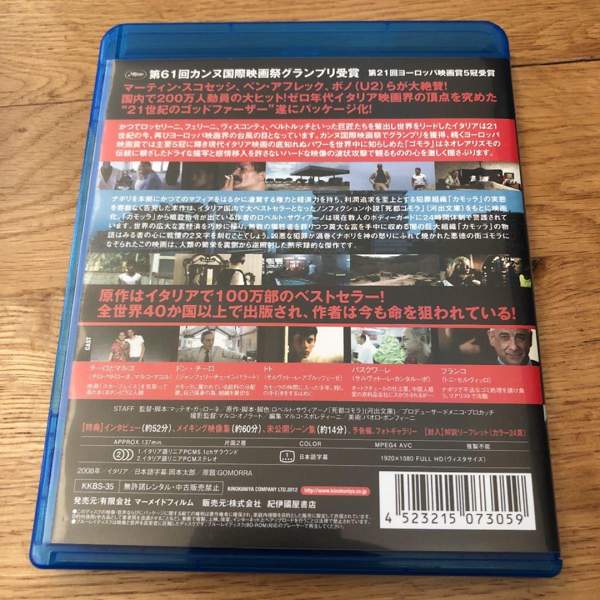 ゴモラ Blu-ray