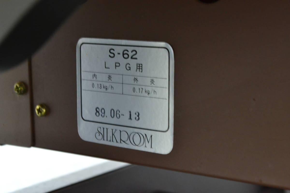 h897■SILKROOM■ロースターテーブル LPガス■外寸 約幅1500×奥行き750×高さ320mm■S-62_画像10