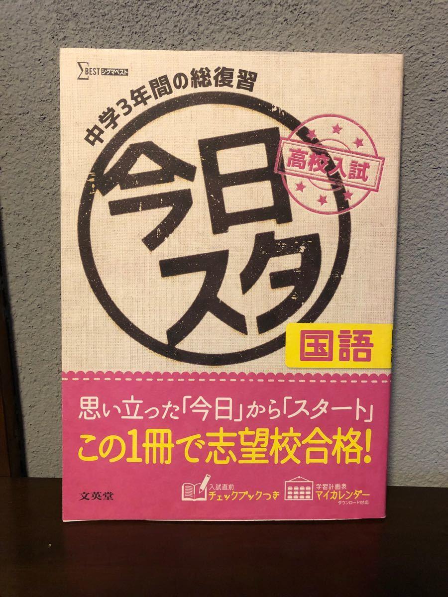 中学3年間の総復習 高校入試 今日スタ 国語