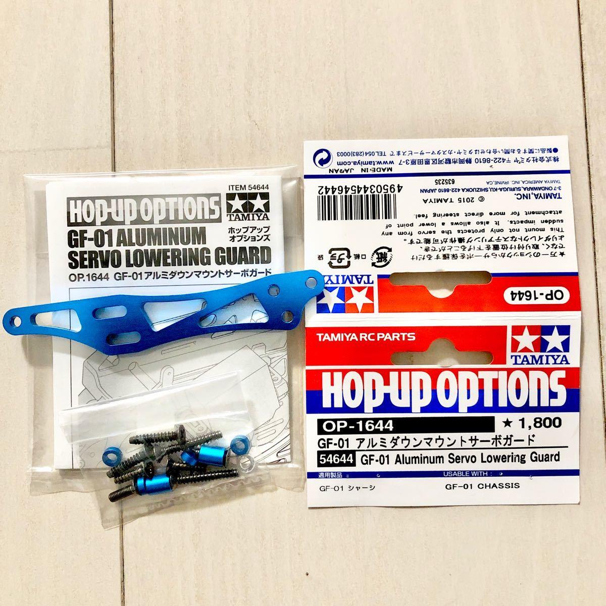 ☆美品☆ タミヤ GF-01 シャーシ用 モーターガード & サーボガード