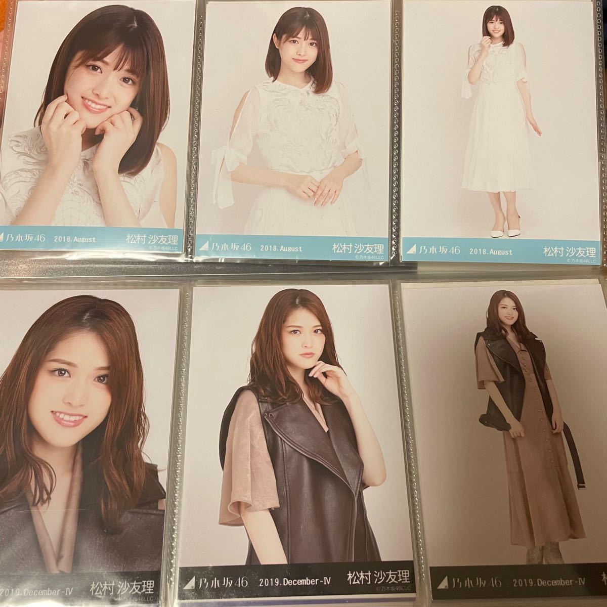 乃木坂46 松村沙友理 生写真 コンプ 公式 真夏の全国ツアー 50枚