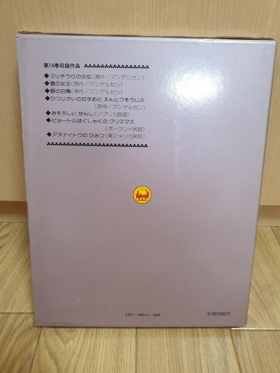 小学館 国際版 童話 全集 バラ9冊