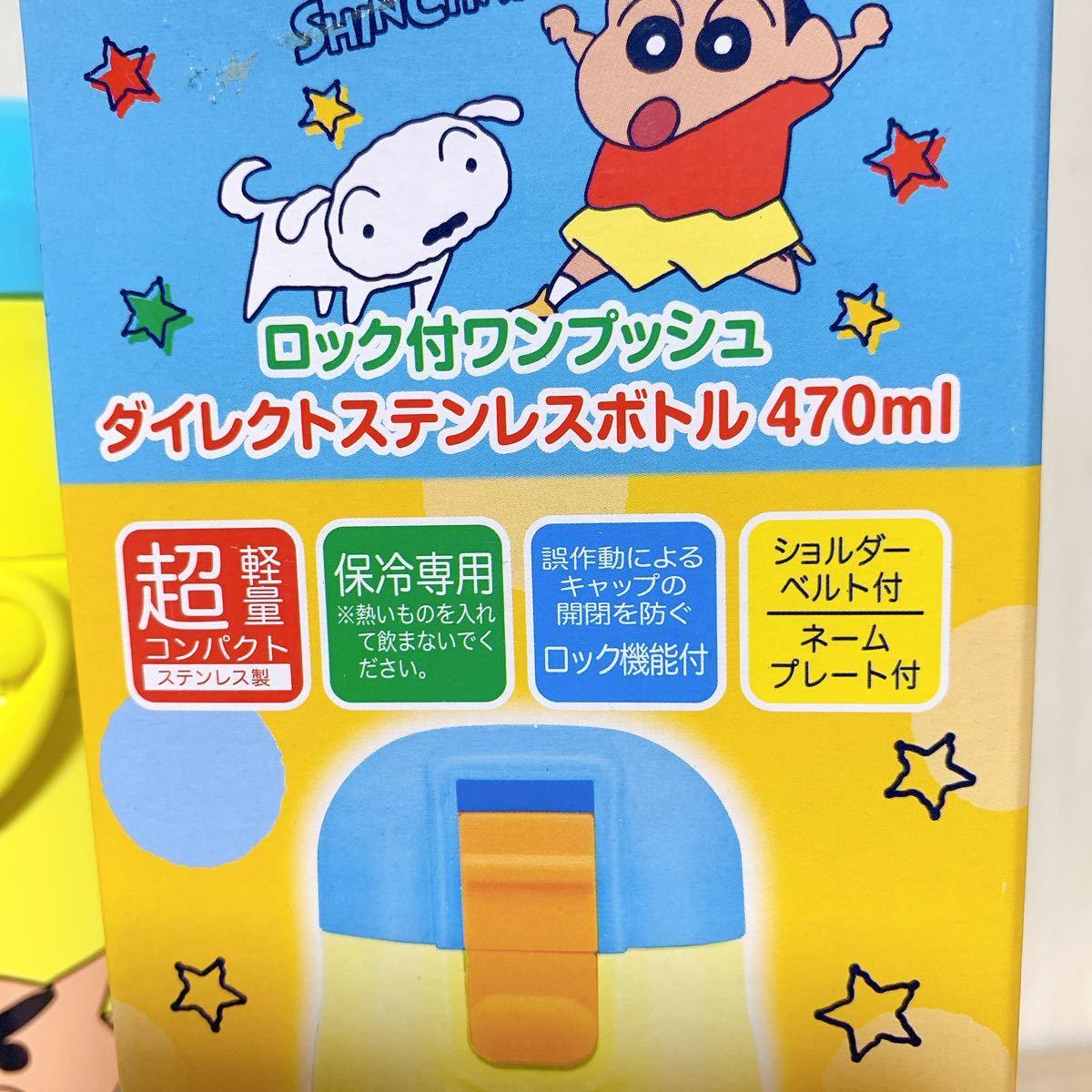 クレヨンしんちゃん☆超軽量 470ml  ダイレクトステンレスボトル