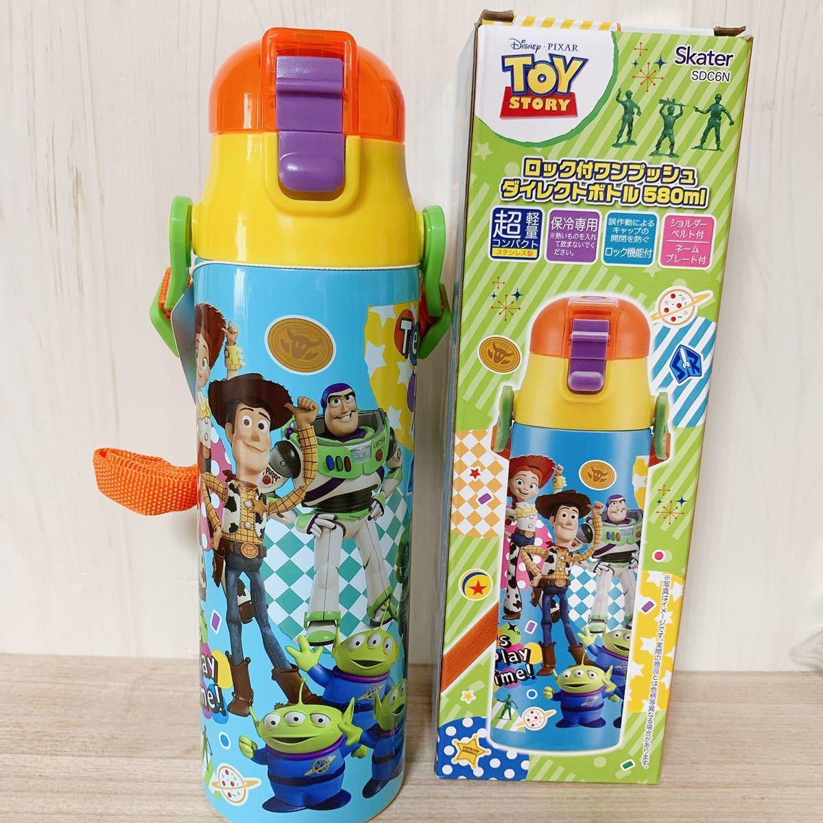 トイストーリー☆超軽量 580ml ダイレクトステンレスボトル