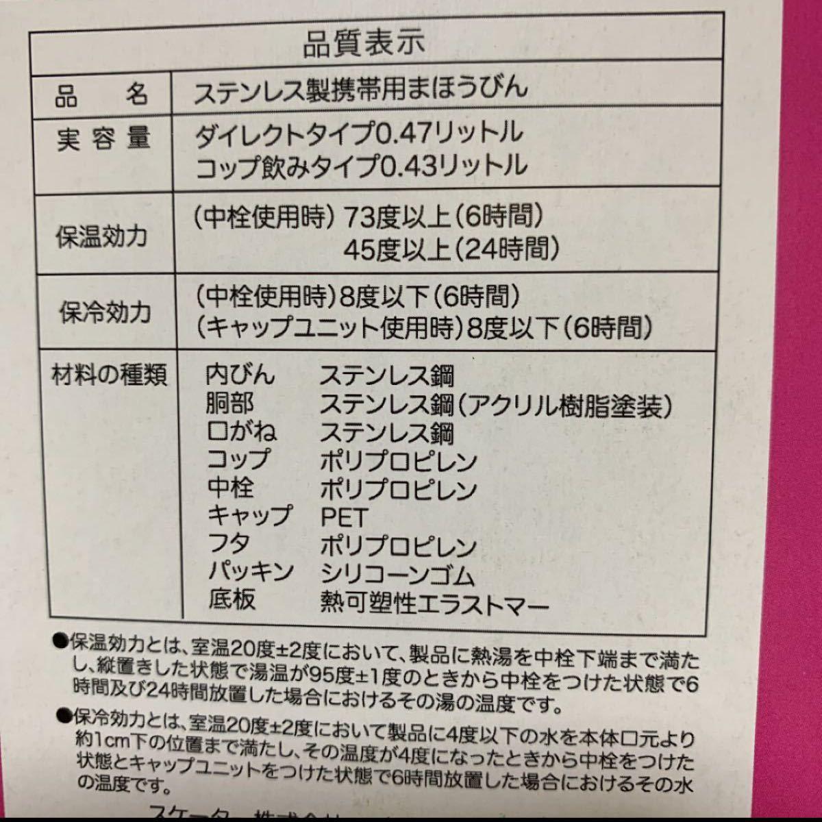 プリンセス☆超軽量 470ml 2way ステンレスボトル