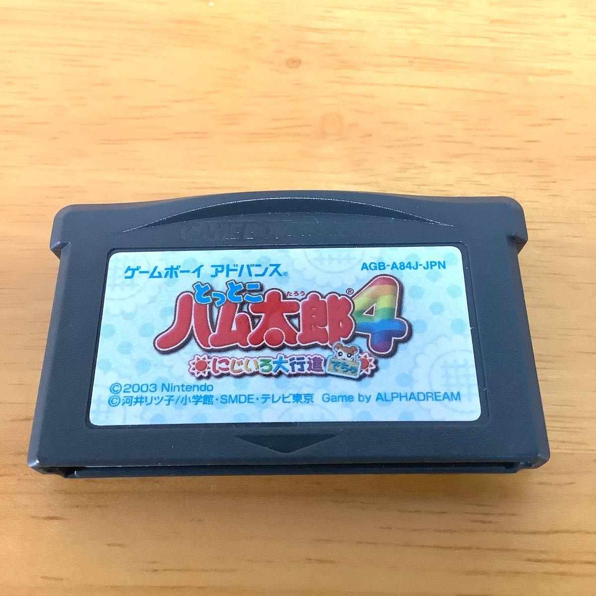 【GBA】とっとこハム太郎4 にじいろ大行進でちゅ ゲームボーイアドバンスソフト