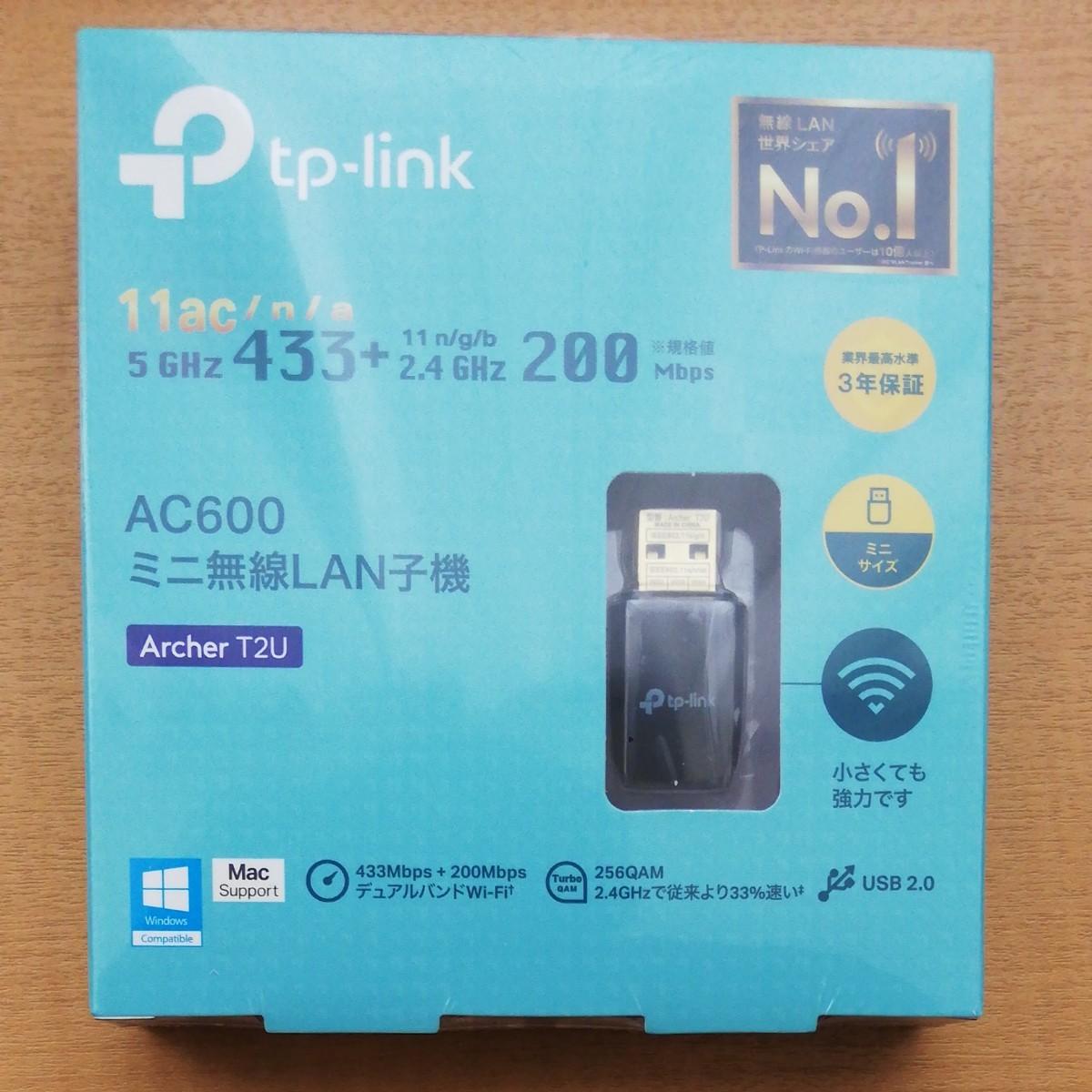 ミニ無線LAN子機AC600