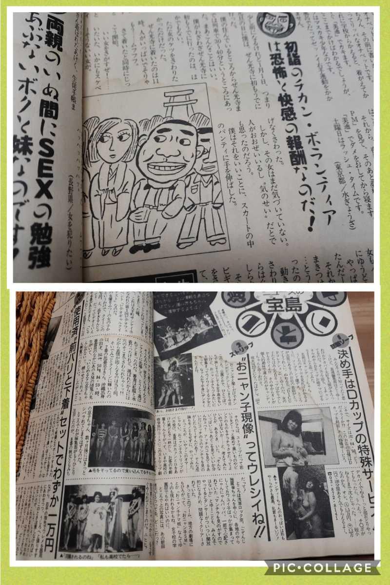 美少女通信 1986年 5月号 (5月新学期号)_画像8