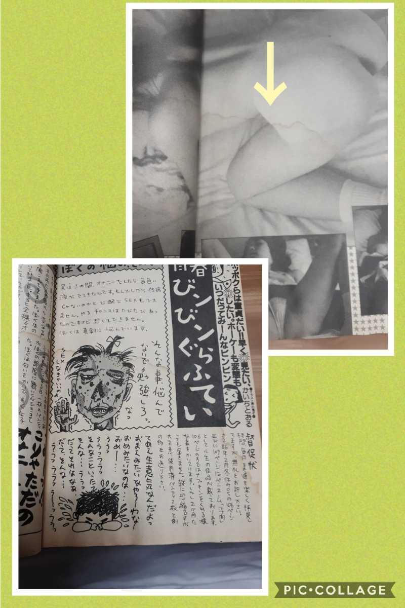 美少女通信 1986年 5月号 (5月新学期号)_画像9