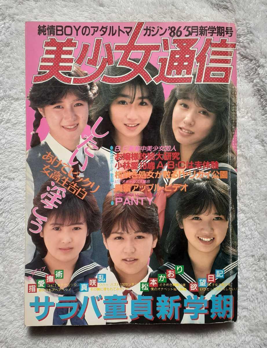 美少女通信 1986年 5月号 (5月新学期号)_画像1