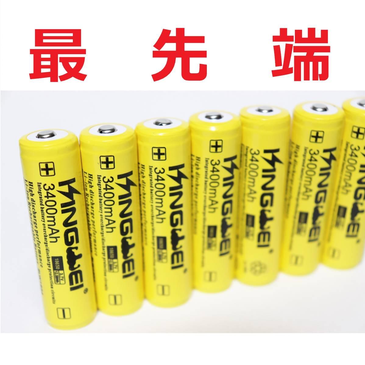 最新版 18650 経済産業省適合品 大容量 リチウムイオン 充電池 バッテリー 懐中電灯 ヘッドライト 02_画像1