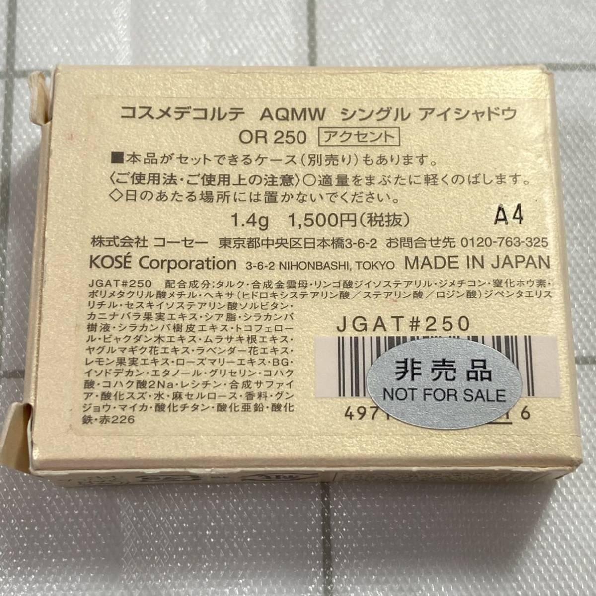 【送料無料】コスメデコルテ シングル アイシャドウ OR250