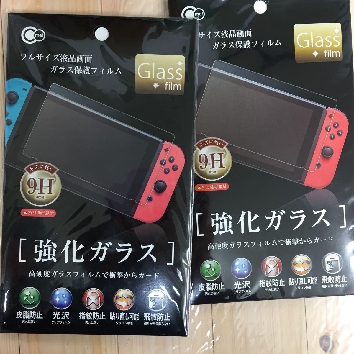 Nintendo Switch スイッチ 強化ガラス 保護フィルム