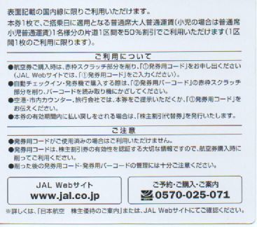 ②JAL 日本航空 株主優待券 1枚 有効期限:2022年11月30日 番号通知 送料無料_画像2