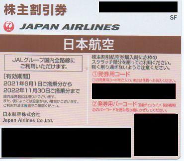 ②JAL 日本航空 株主優待券 1枚 有効期限:2022年11月30日 番号通知 送料無料_画像1