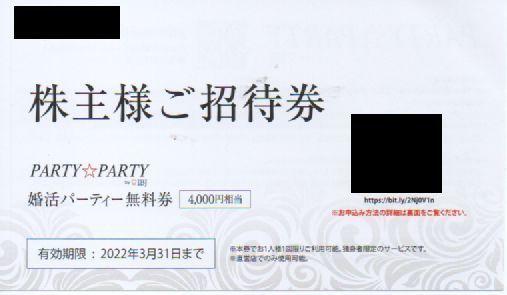 IBJ 株主優待券 婚活パーティー無料券 4000相当 1枚 有効期間:2022年3月31日 普通郵便・ミニレター対応可_画像1