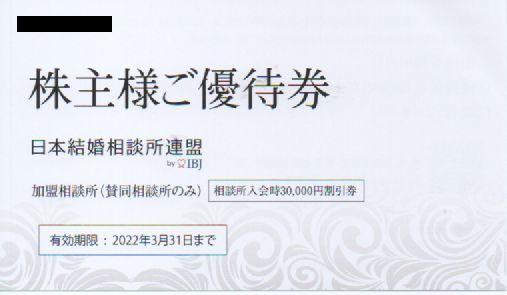 IBJ 株主優待券 日本結婚相談所連盟 相談所入会時30000円割引券 1枚 有効期間:2022年3月31日 普通郵便・ミニレター対応可_画像1