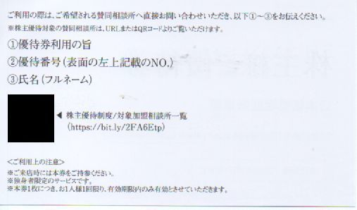 IBJ 株主優待券 日本結婚相談所連盟 相談所入会時30000円割引券 1枚 有効期間:2022年3月31日 普通郵便・ミニレター対応可_画像2