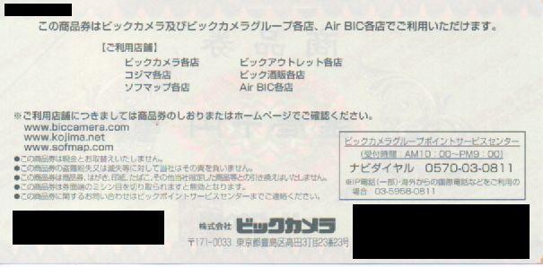 日本BS放送 株主優待券 ビックカメラ商品券 1000円分 コジマ ソフマップなど 有効期限なし、おつりあり、ポイントサービスあり_画像2