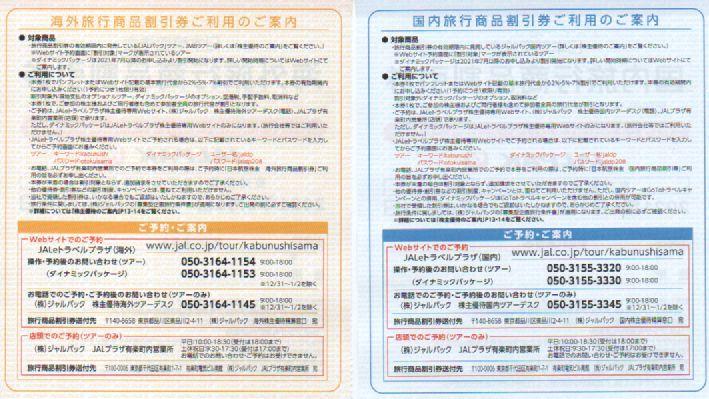 JAL 日本航空 株主優待券 国内ツアー2%~7%割引券 2枚+海外ツアー2%~7%割引券 2枚 有効期限:2022年5月31日 普通郵便・ミニレター対応可_画像2