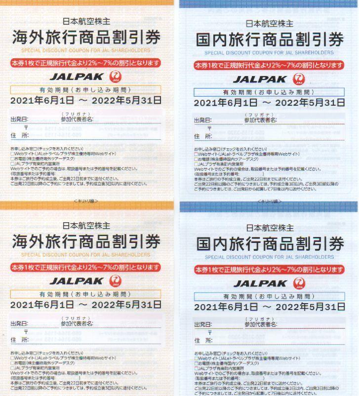 JAL 日本航空 株主優待券 国内ツアー2%~7%割引券 2枚+海外ツアー2%~7%割引券 2枚 有効期限:2022年5月31日 普通郵便・ミニレター対応可_画像1