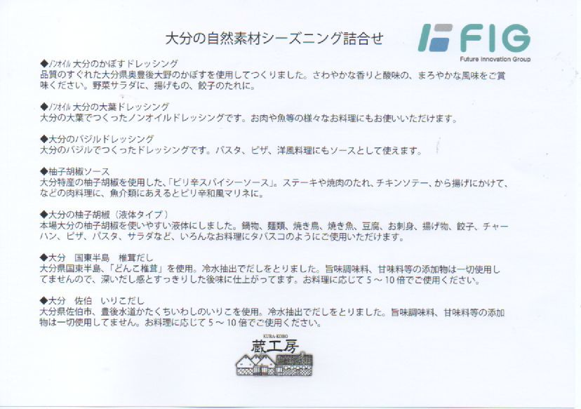 FIG 株主優待 二反田醤油 商品詰め合わせ 4000円相当 最短賞味期限:2022年3月 未開封_画像1