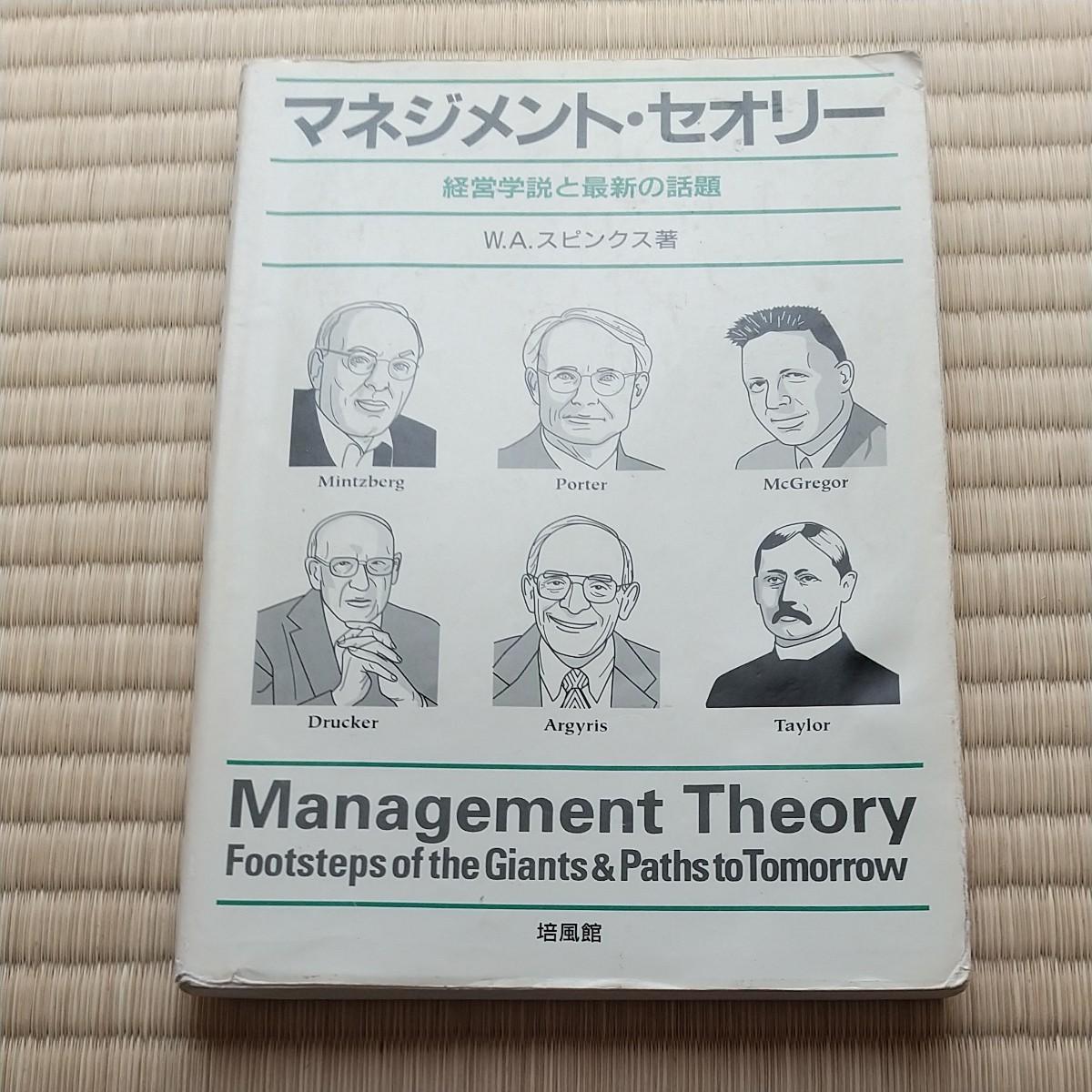 マネジメント・セオリー 経営学説と最新の話題