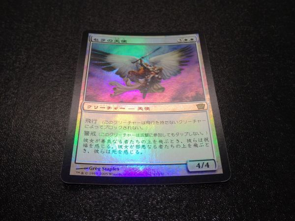 FOIL/セラの天使/Serra Angel/9版/日本語版/MTG1枚_画像1