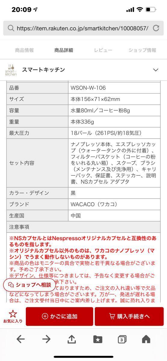 9月21日限定1000円値下げ中!エスプレッソマシン ワカコ ブラック