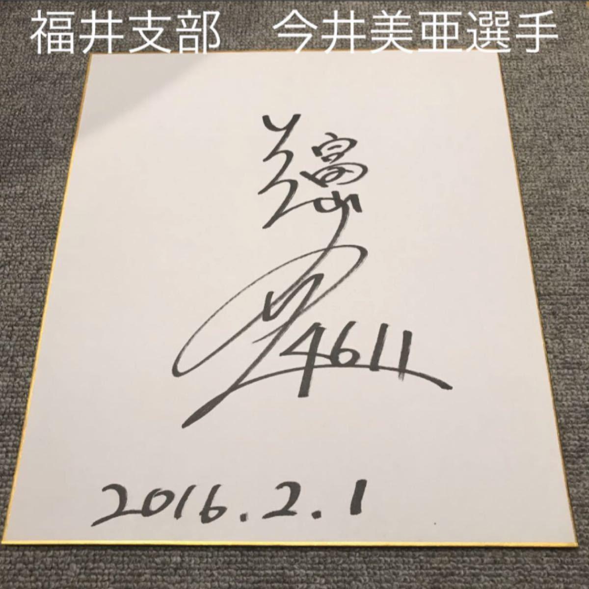 競艇 競艇選手 ボート ボートレーサー 女子選手  今井美亜選手 直筆サイン 色紙