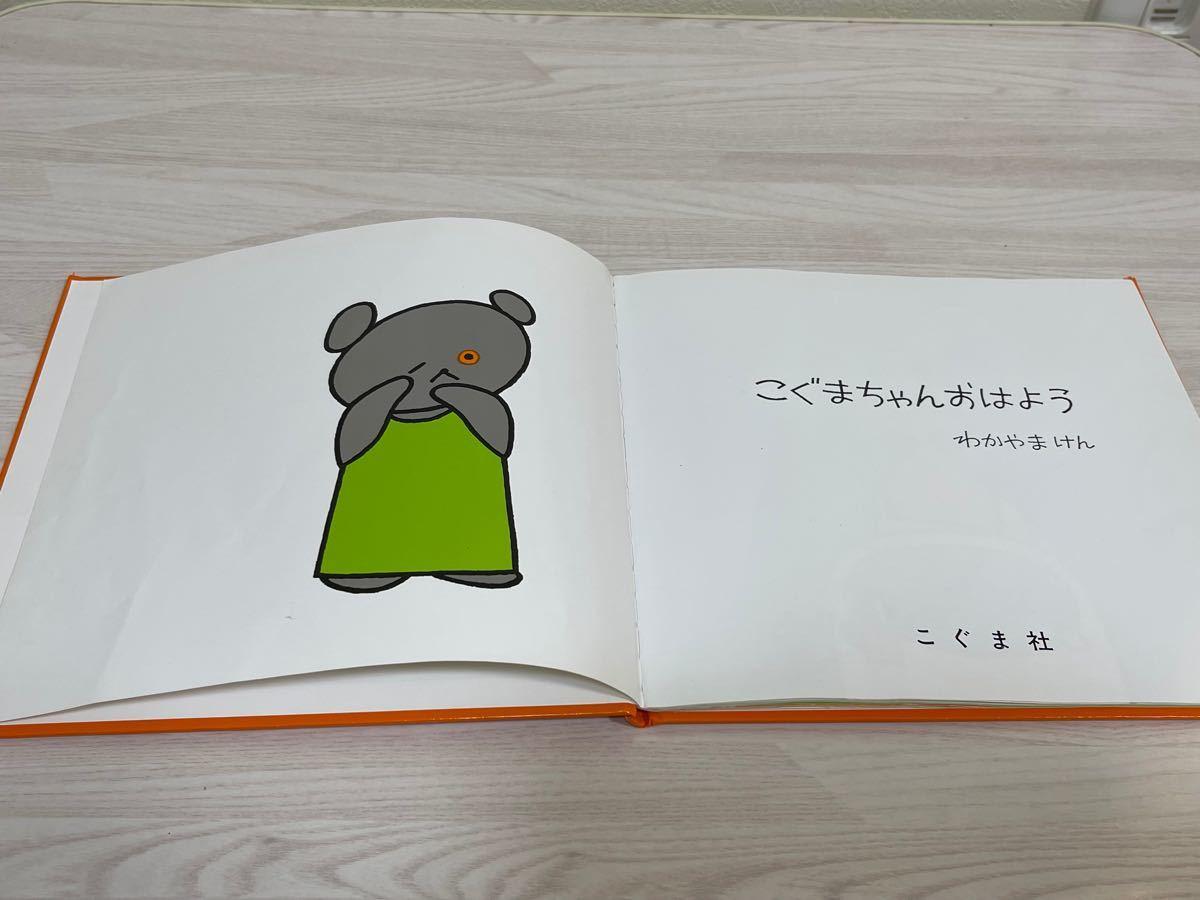 こぐまちゃん おはよう 幼児向け人気絵本