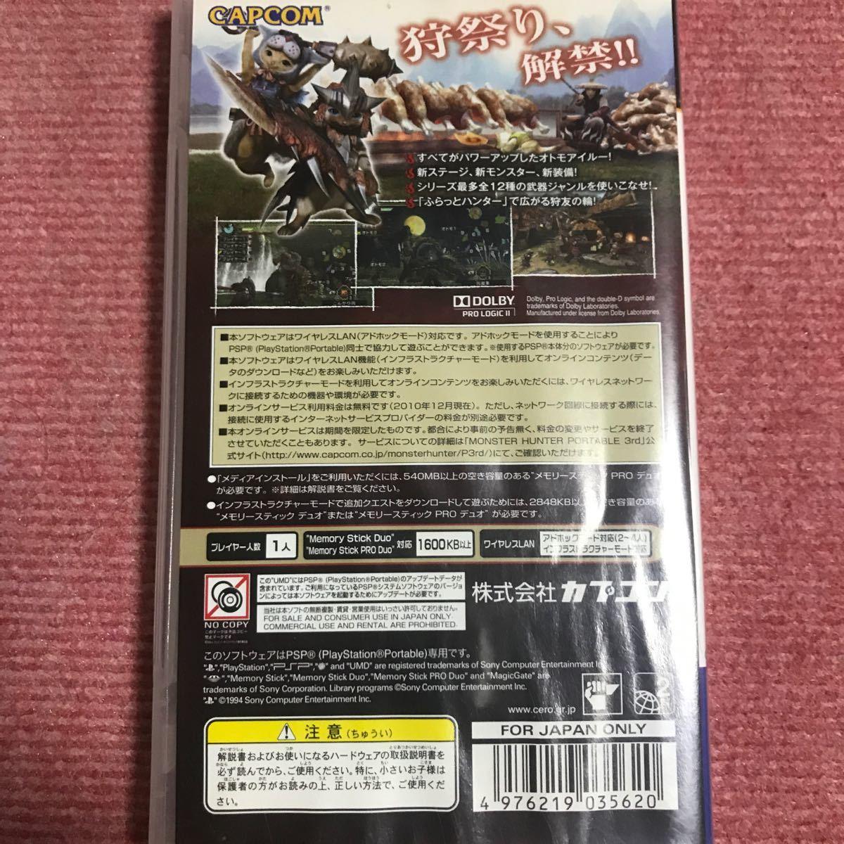【PSP】 モンスターハンターポータブル 3rd