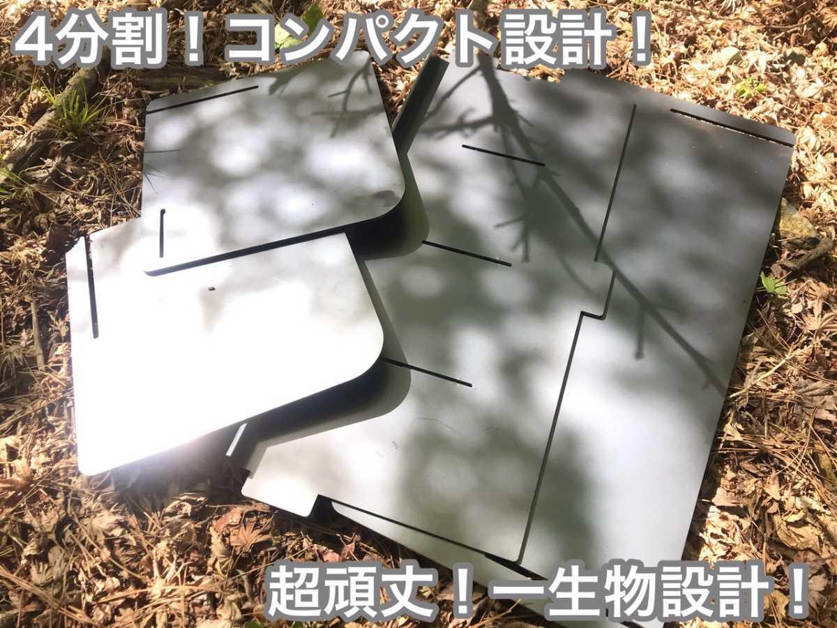 大人気!リフレクターin焚き火台 (一生もの焚き火台!風防!タフ設計!)