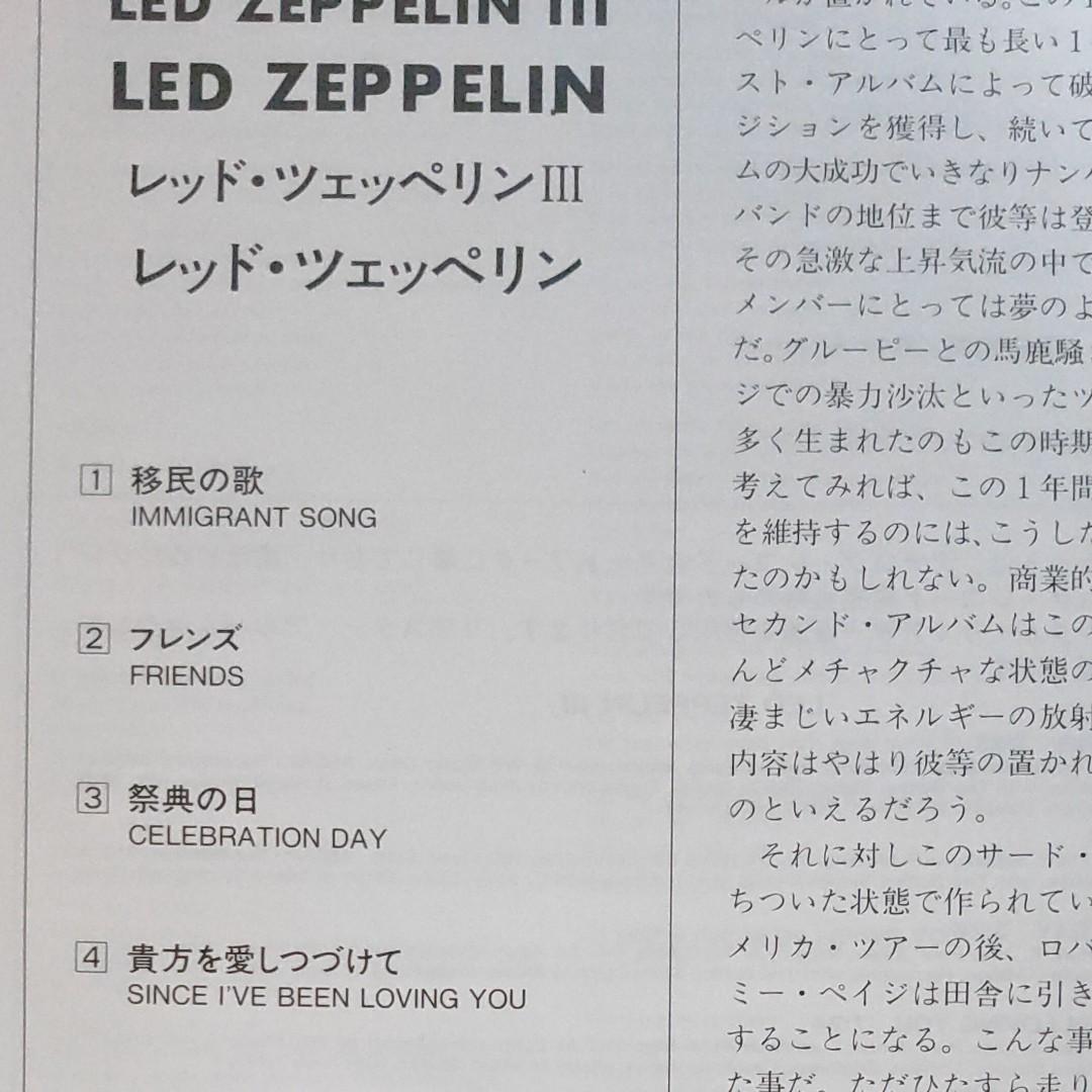 レッド・ツェッペリンⅢ  LED ZEPPELIN 紙ジャケットCD