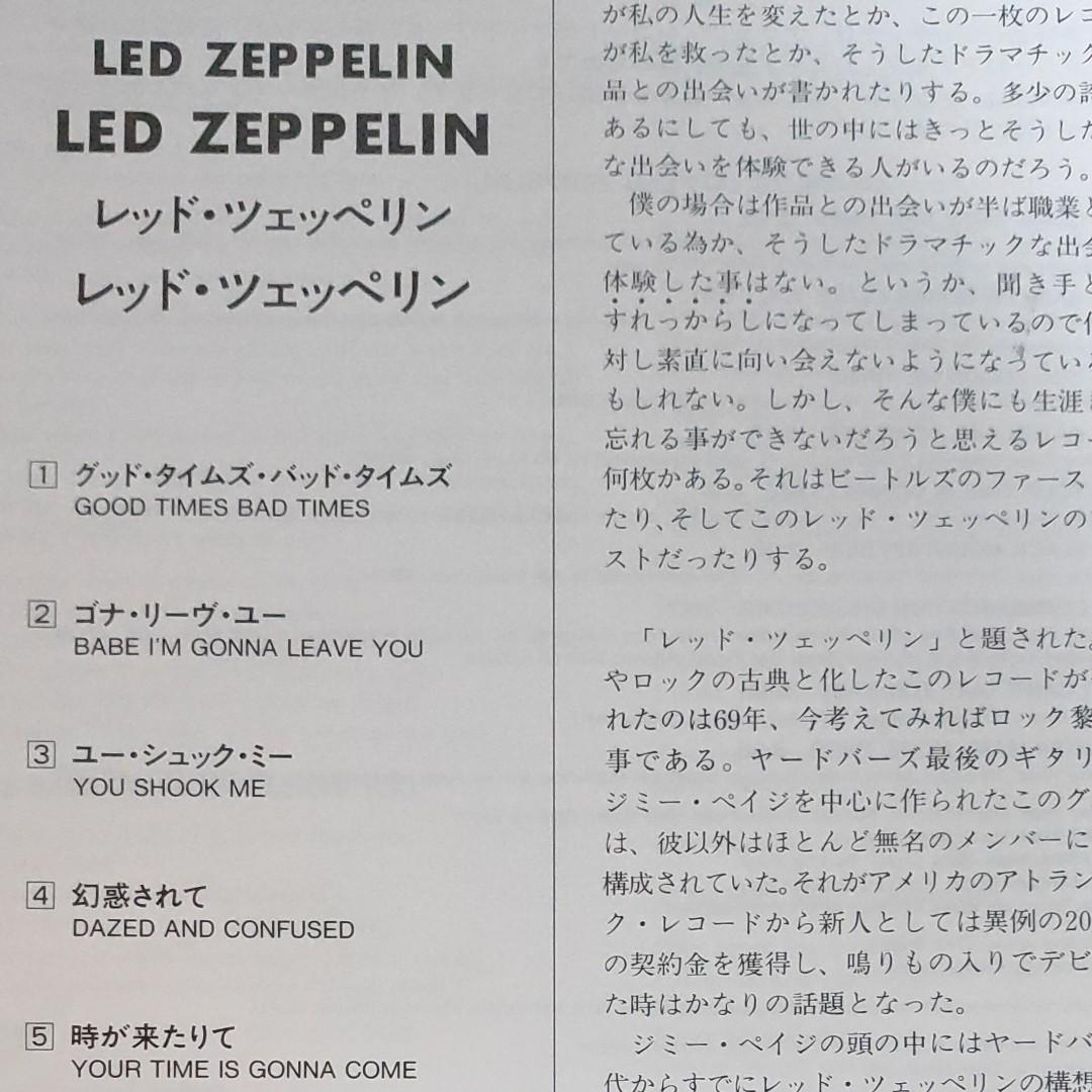 レッドツェッペリン  LED ZEPPELIN 紙ジャケットCD