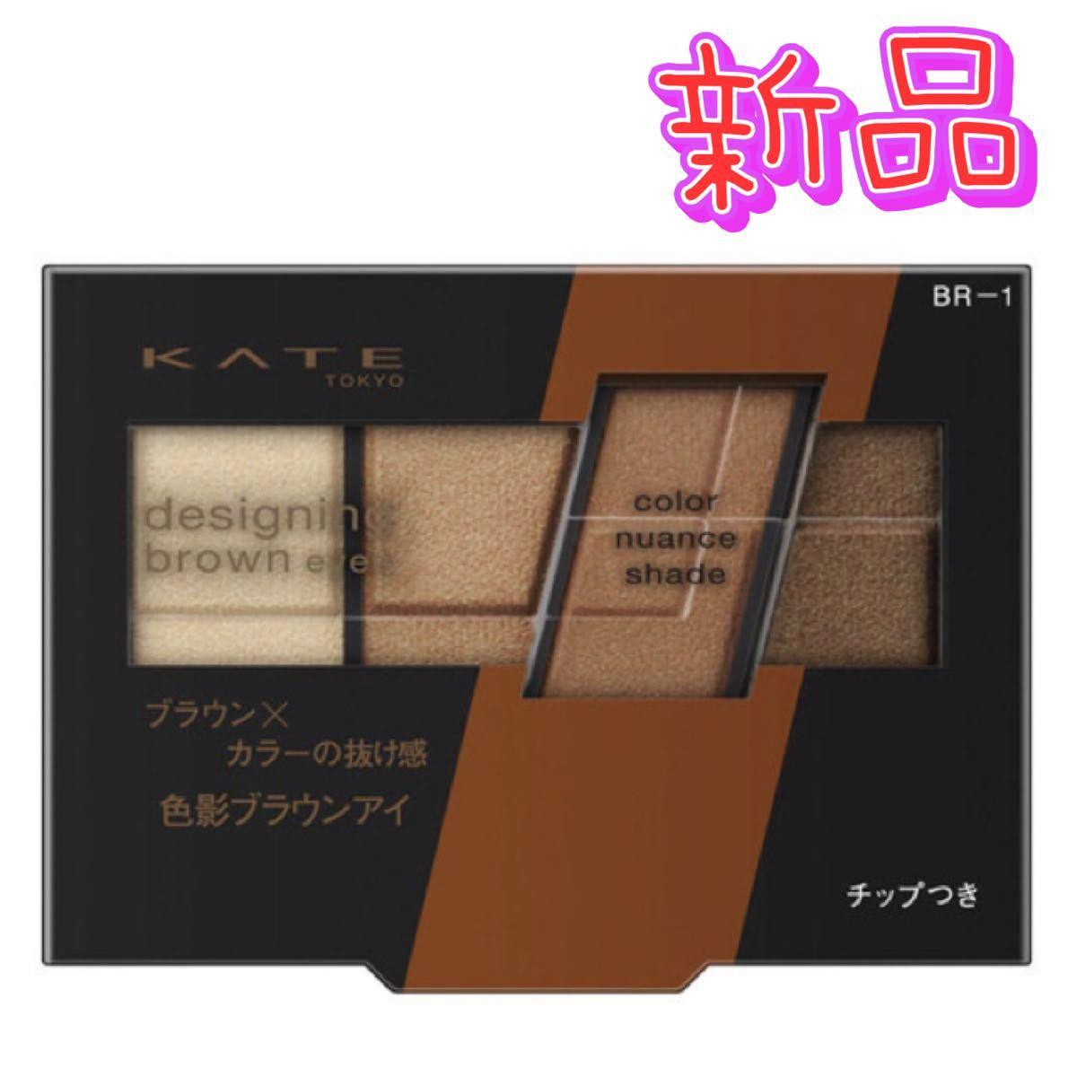 ケイト デザイニングブラウンアイズ BR-1