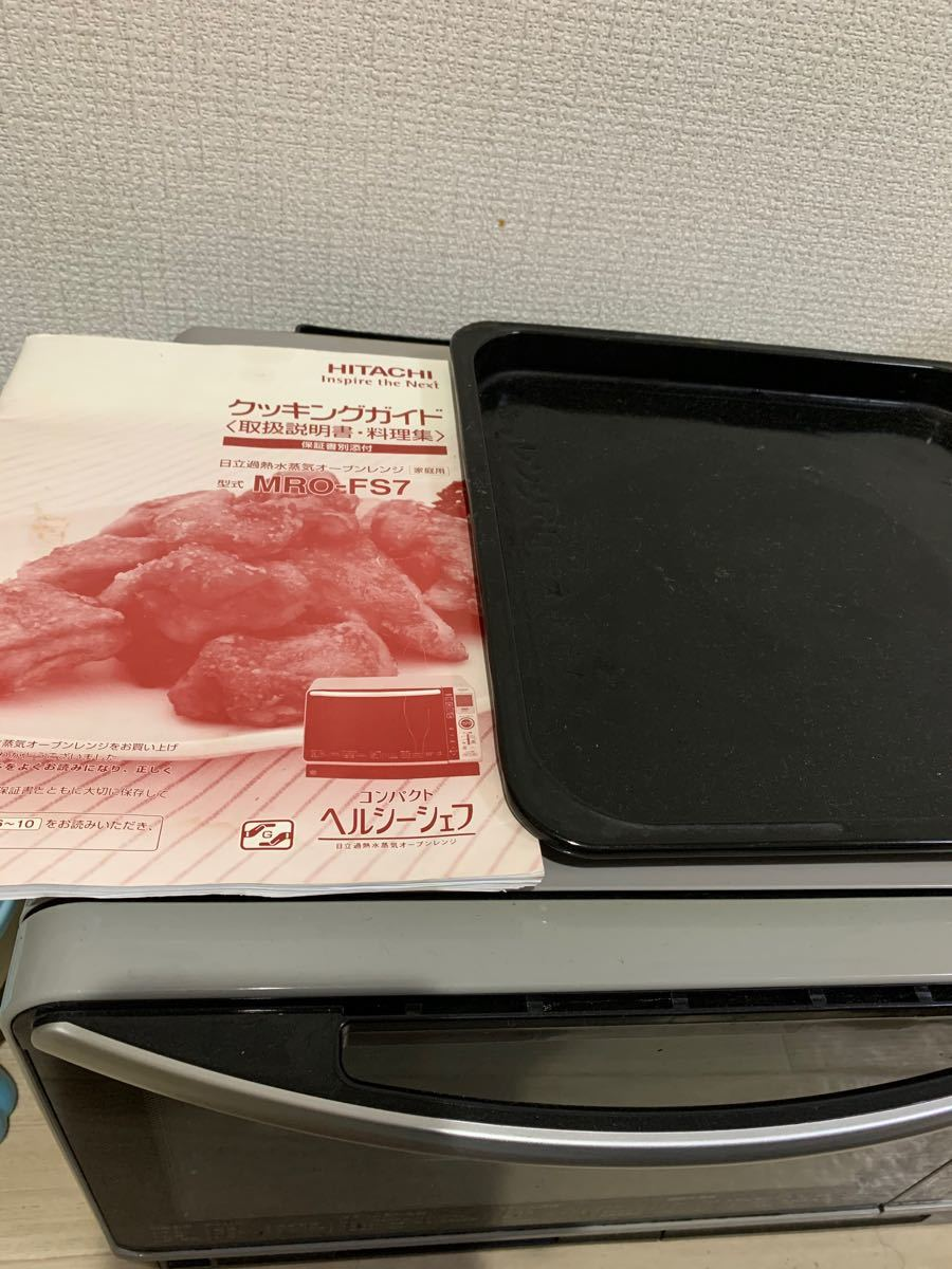 購入専用HITACHI MRO-FS7 オーブンレンジ  スチームオーブンレンジ  日立オーブンレンジ