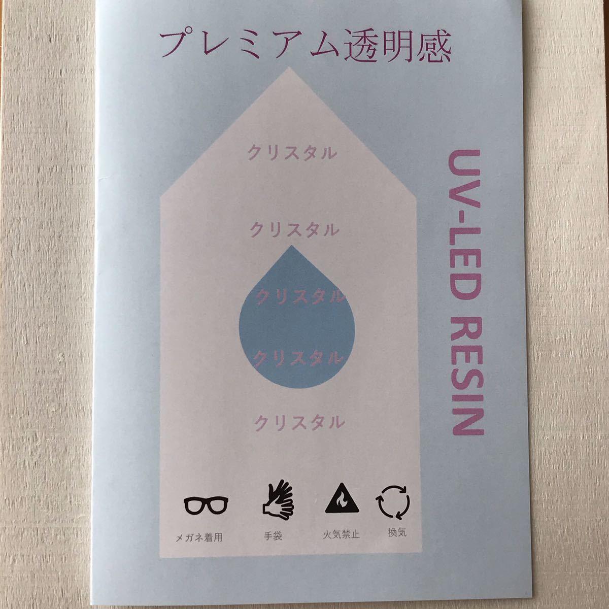 レジン液 UV LED レジンクリスタル 大容量100g3本セット ハンドメイド 素材 材料_画像2