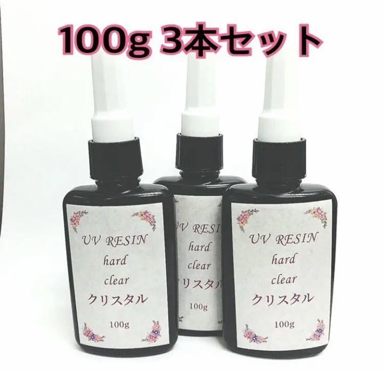 レジン液 UV LED レジンクリスタル 大容量100g×3本 ハンドメイド 素材 材料 アクセサリー_画像1