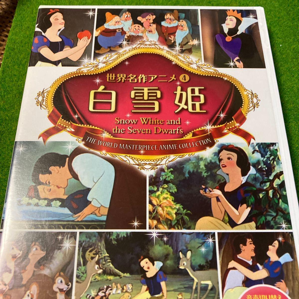 ディズニー 白雪姫・ DVD