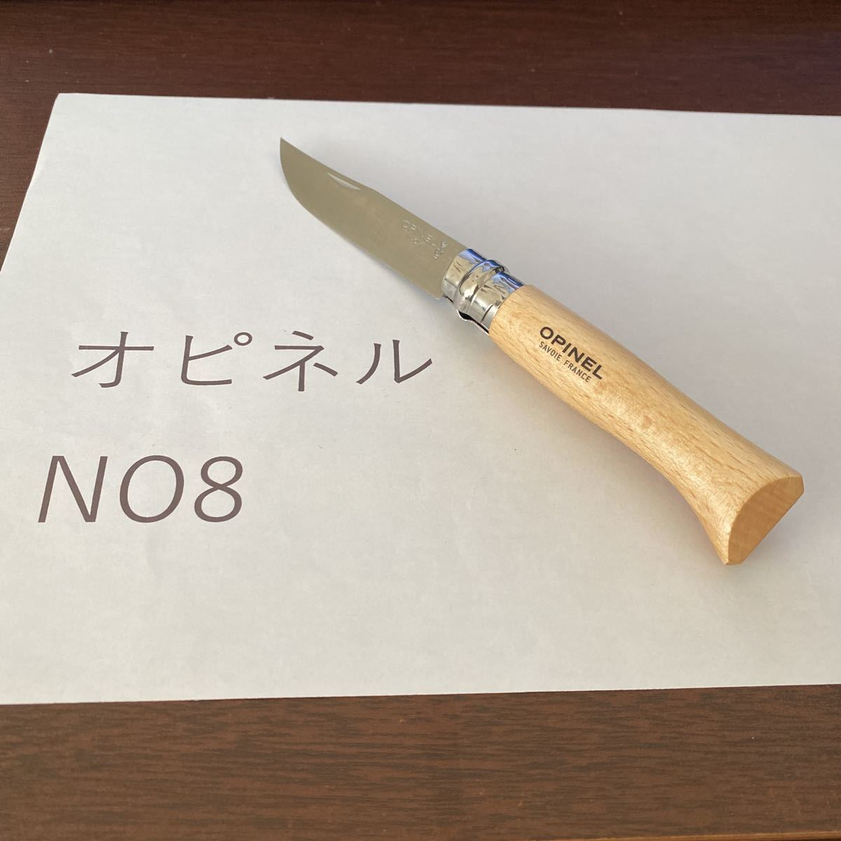 現物品 オピネル OPINEL ステンレススチール No8 並行輸入