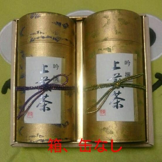 静岡県 吟撰上煎茶詰め合わせ お茶 煎茶 緑茶