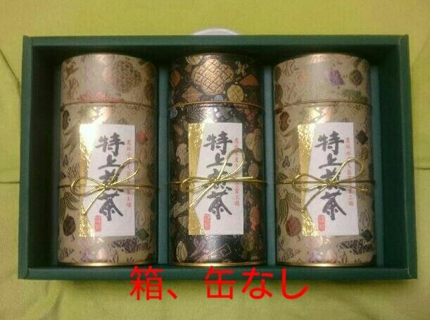 静岡県 特上煎茶詰め合わせ お茶 煎茶 緑茶