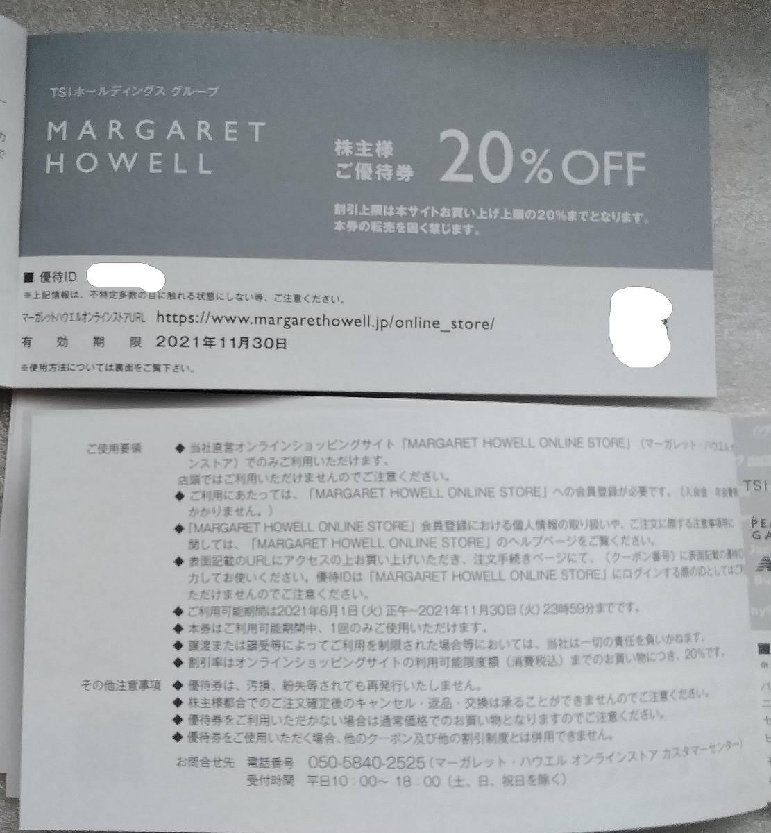 【最新 2021年11月30日迄 送料無料】TSI 株主優待 MARGARET HOWELL マーガレットハウエル 20% 割引券 1枚_画像1