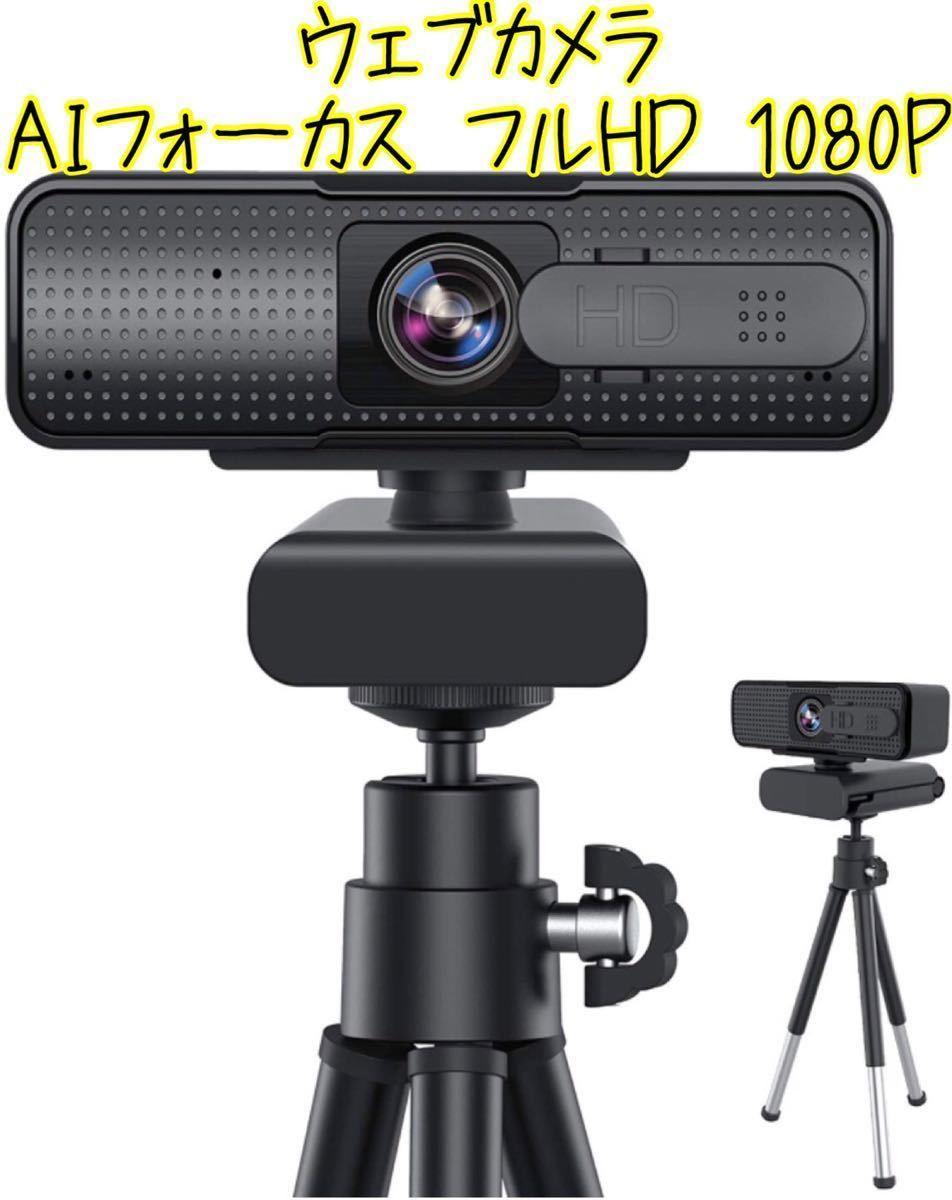 ウェブカメラ AIフォーカス フルHD 1080P 高画質 マイク内蔵 テレワーク 在宅ワーク zoom 会議