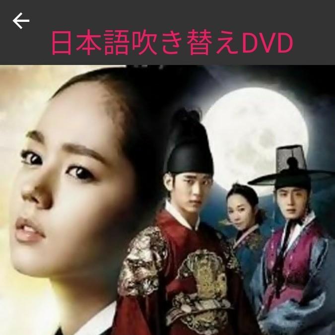 韓国ドラマ 太陽を抱く月 日本語吹き替えD