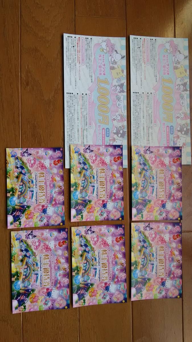 サンリオ株主優待券6枚&1000円割引券2枚セット送料無料_画像1